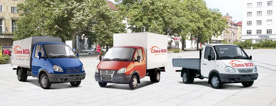 Аренда и Прокат грузовых Автомобилей без водителя в Москве